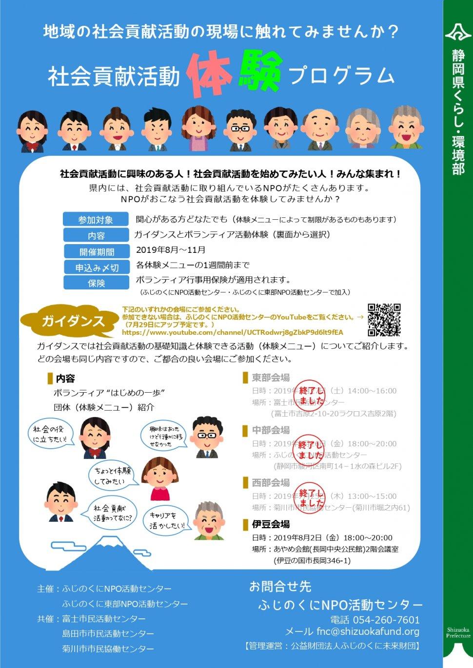 【2次募集】社会貢献活動体験プログラムちらし page1