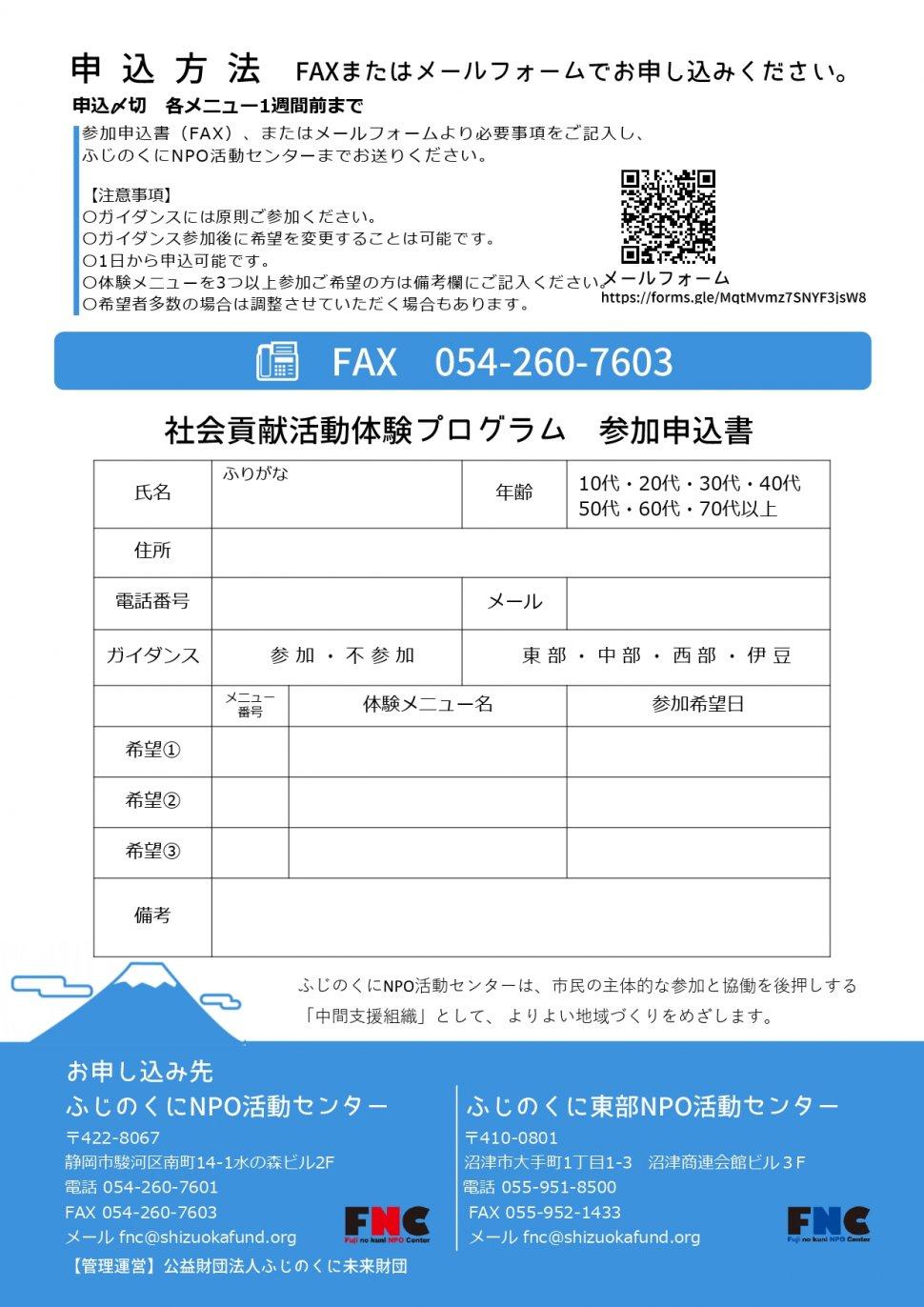 【2次募集】社会貢献活動体験プログラムちらし 申込書