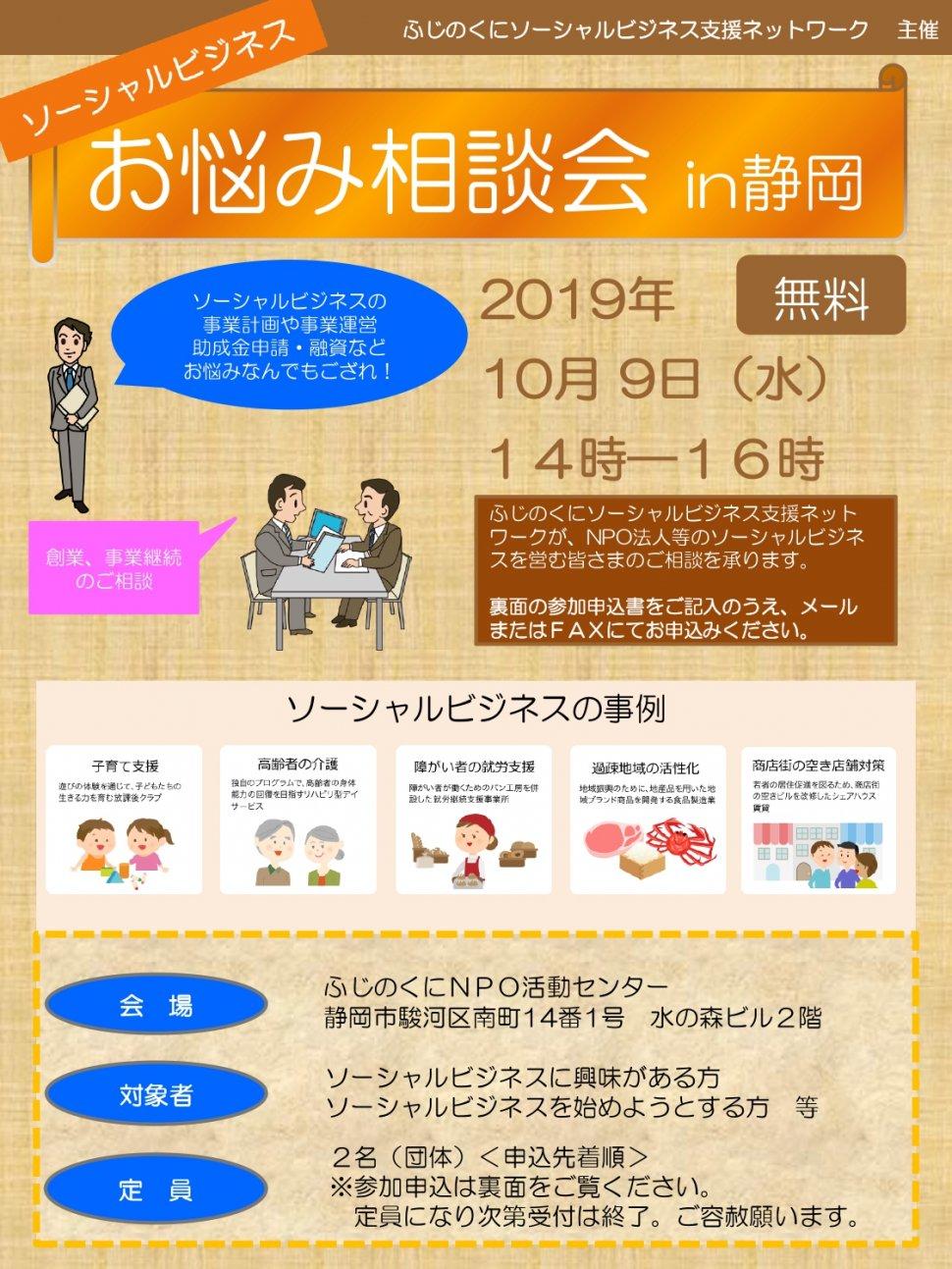 【公庫によるイラスト修正済み】相談会案内_表(2019.10.9)