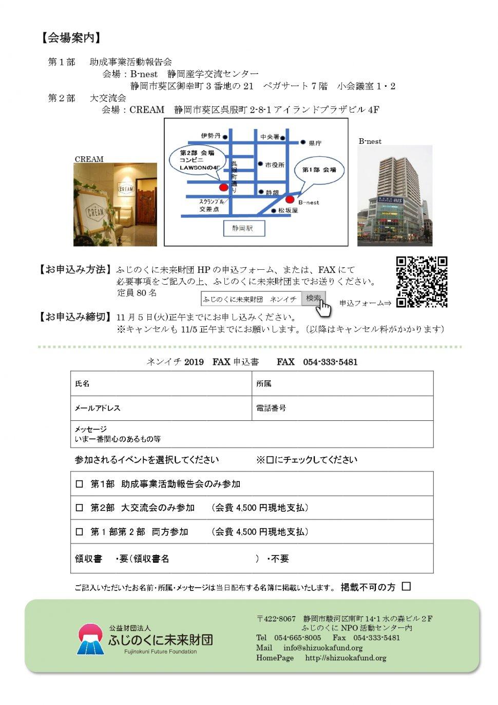 ネンイチ2019ちらし_page-0002