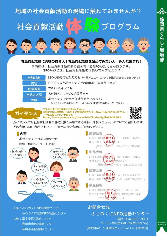 【2次募集】社会貢献活動体験プログラムちらしA3_04-2_page-0001