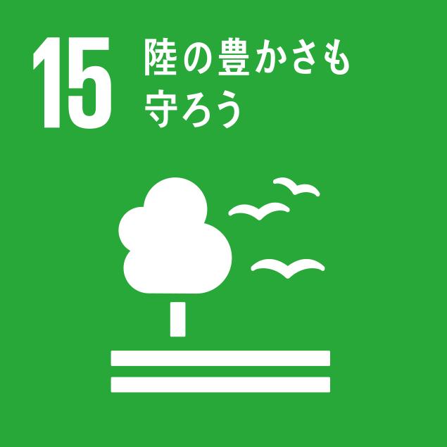 sdg_logo_15