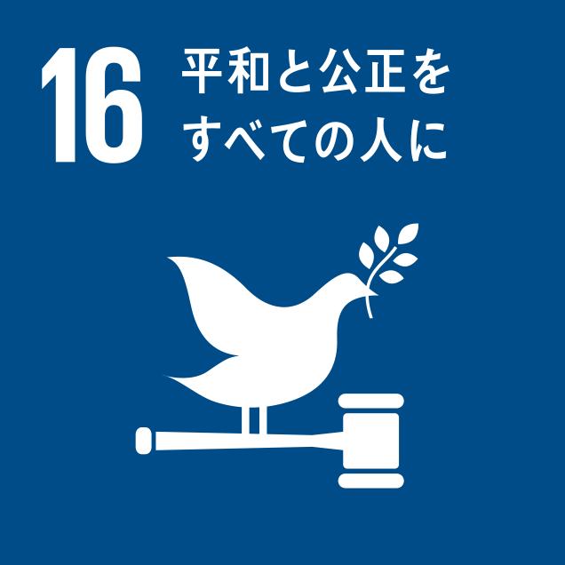 sdg_logo_16