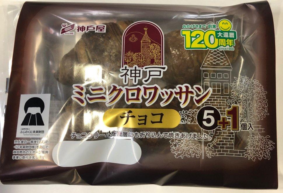 神戸ミニクロワッサンチョコ6個入