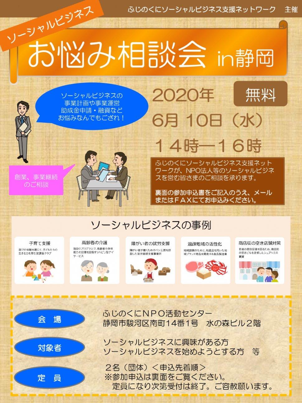 相談会案内(2020.6.10)_page-0001