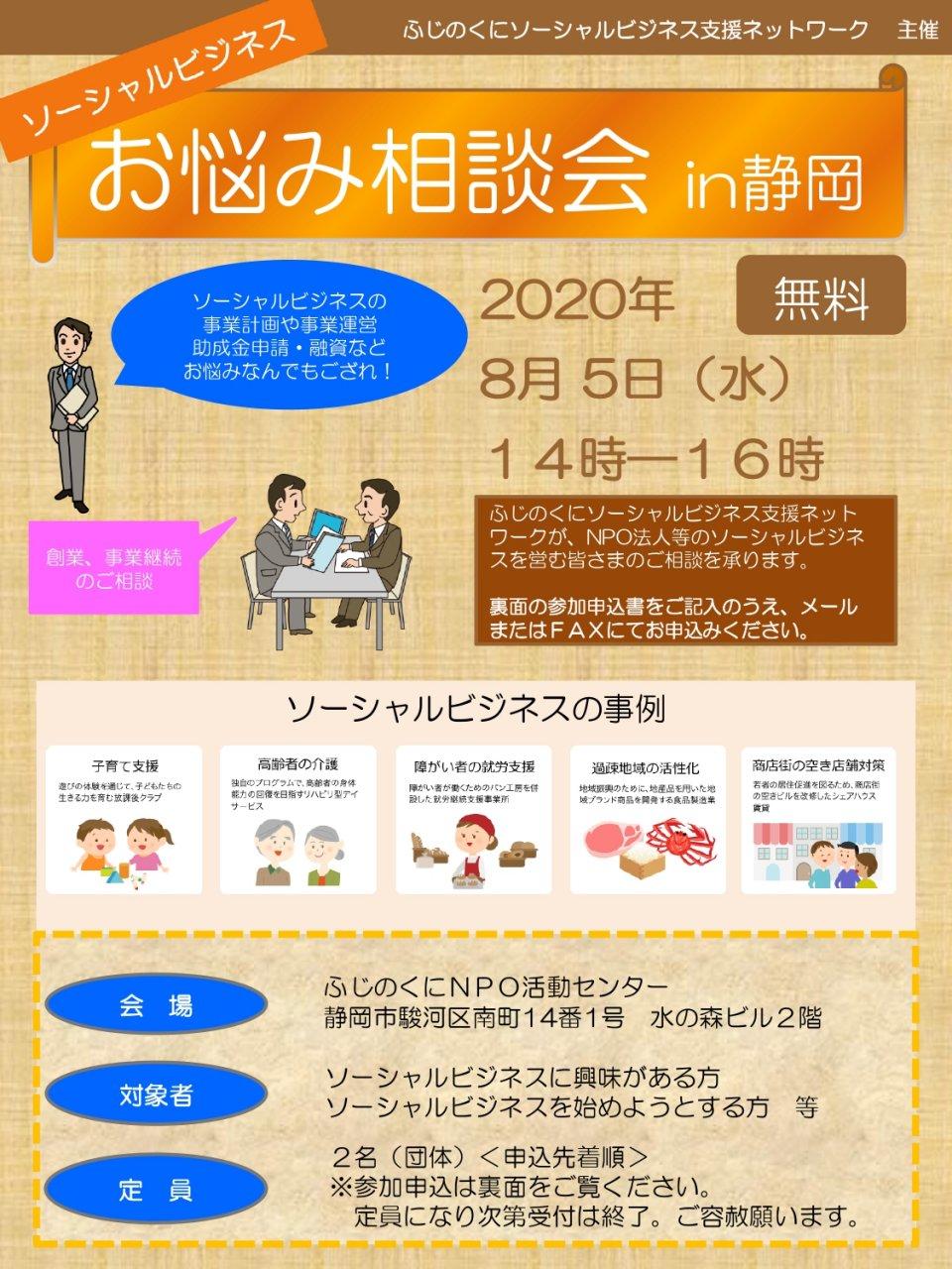 相談会案内(2020.8.5)_page-0001