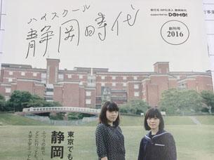 shizuokajidai_image