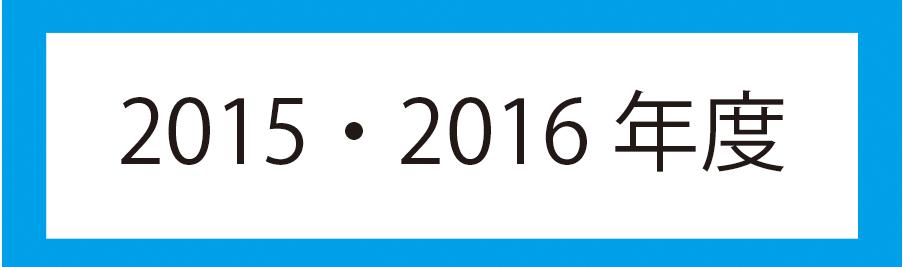 2015・2016年度アイコン