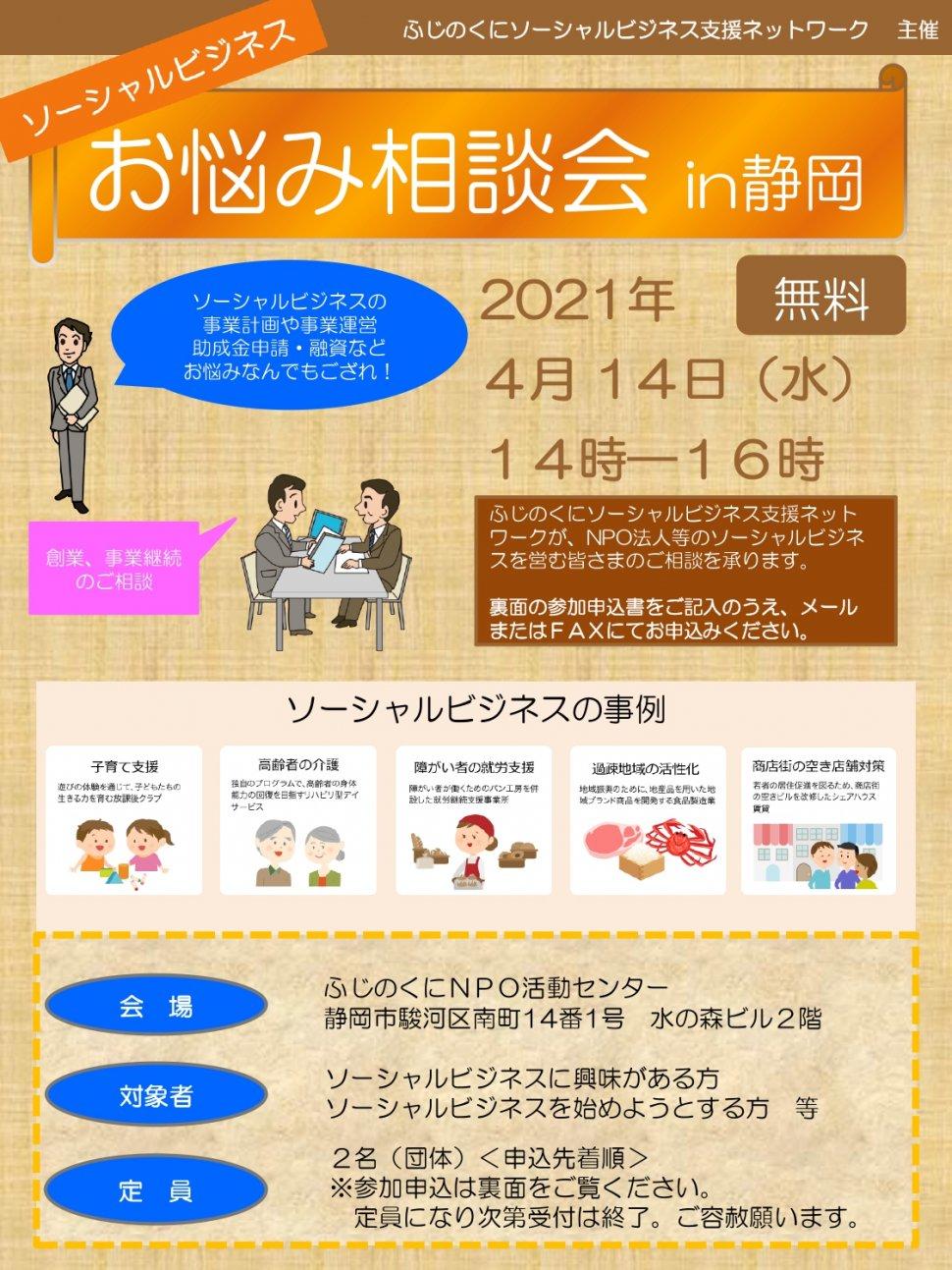 相談会案内(2021.4.14)_page-0001