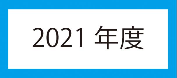 2021年度アイコン