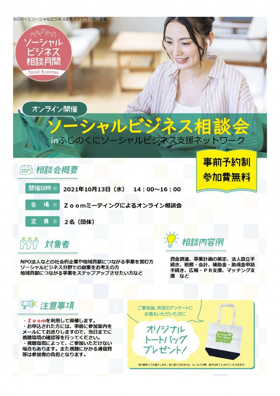 相談会オンライン用_page-0001
