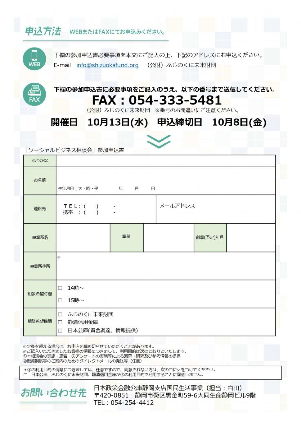 相談会オンライン用_page-0002