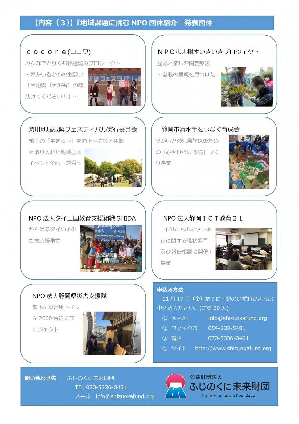 活動報告会2