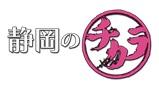 shizuokanotikara_rogo