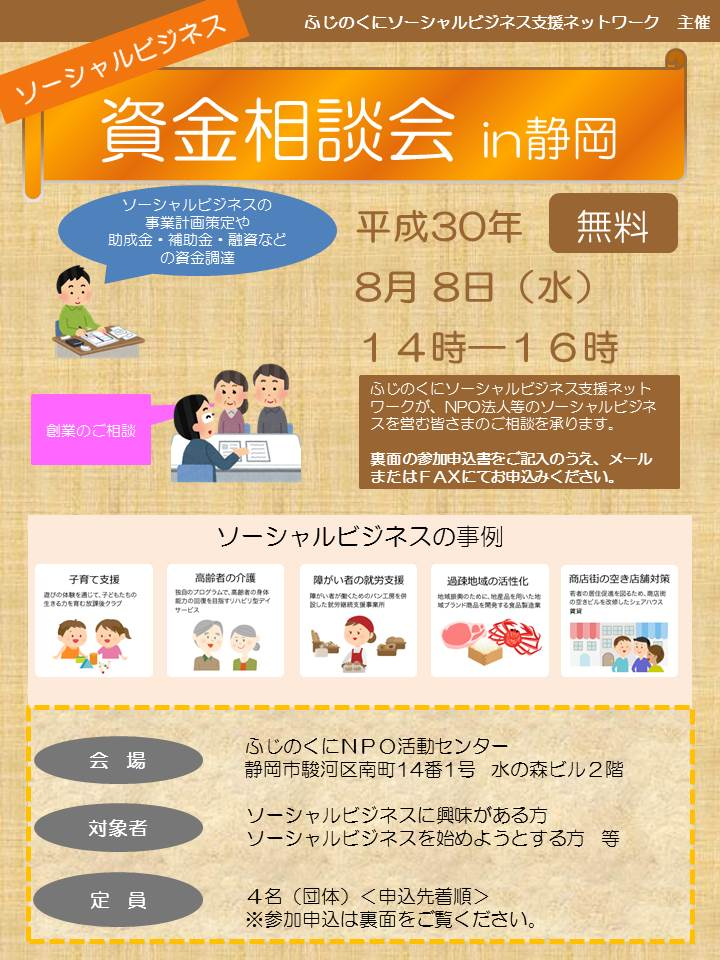 平成30年第3回資金相談会案内(2018.8.8)