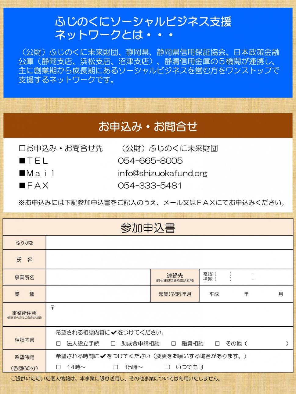 平成30年第3回資金相談会案内(2018.12.19)-2