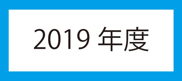 2019年度アイコン