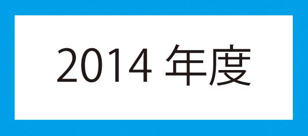 2014年度アイコン
