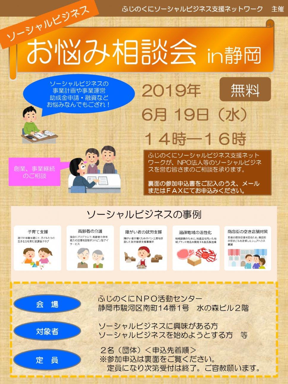 平成31年度第2回資金相談会案内(2019.6.19)チラシ
