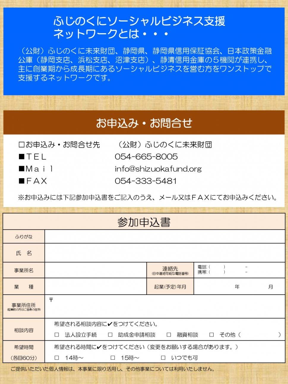 平成31年度第2回資金相談会案内(2019.6.19)申込書