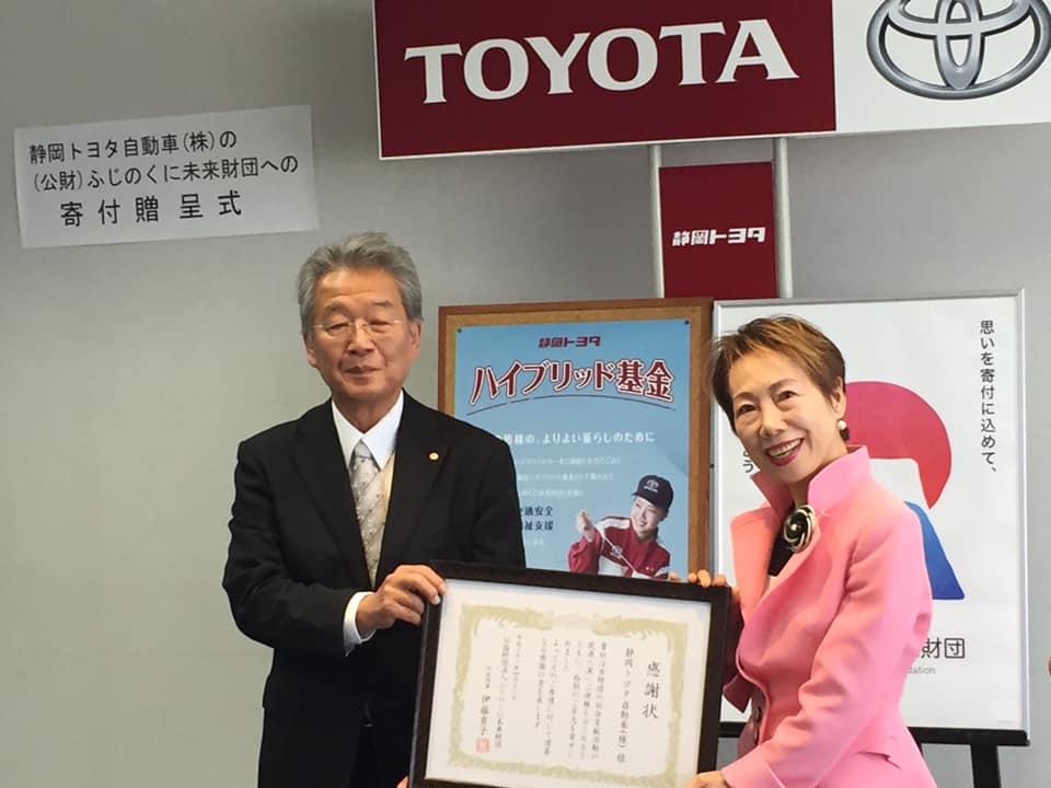 20190418静岡トヨタ自動車 寄付贈呈式