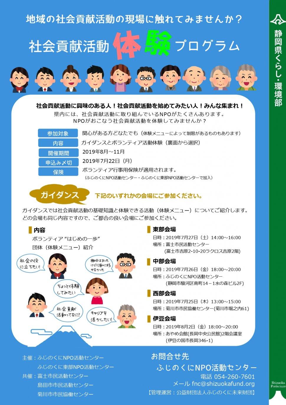 社会貢献活動体験プログラムちらしpage1