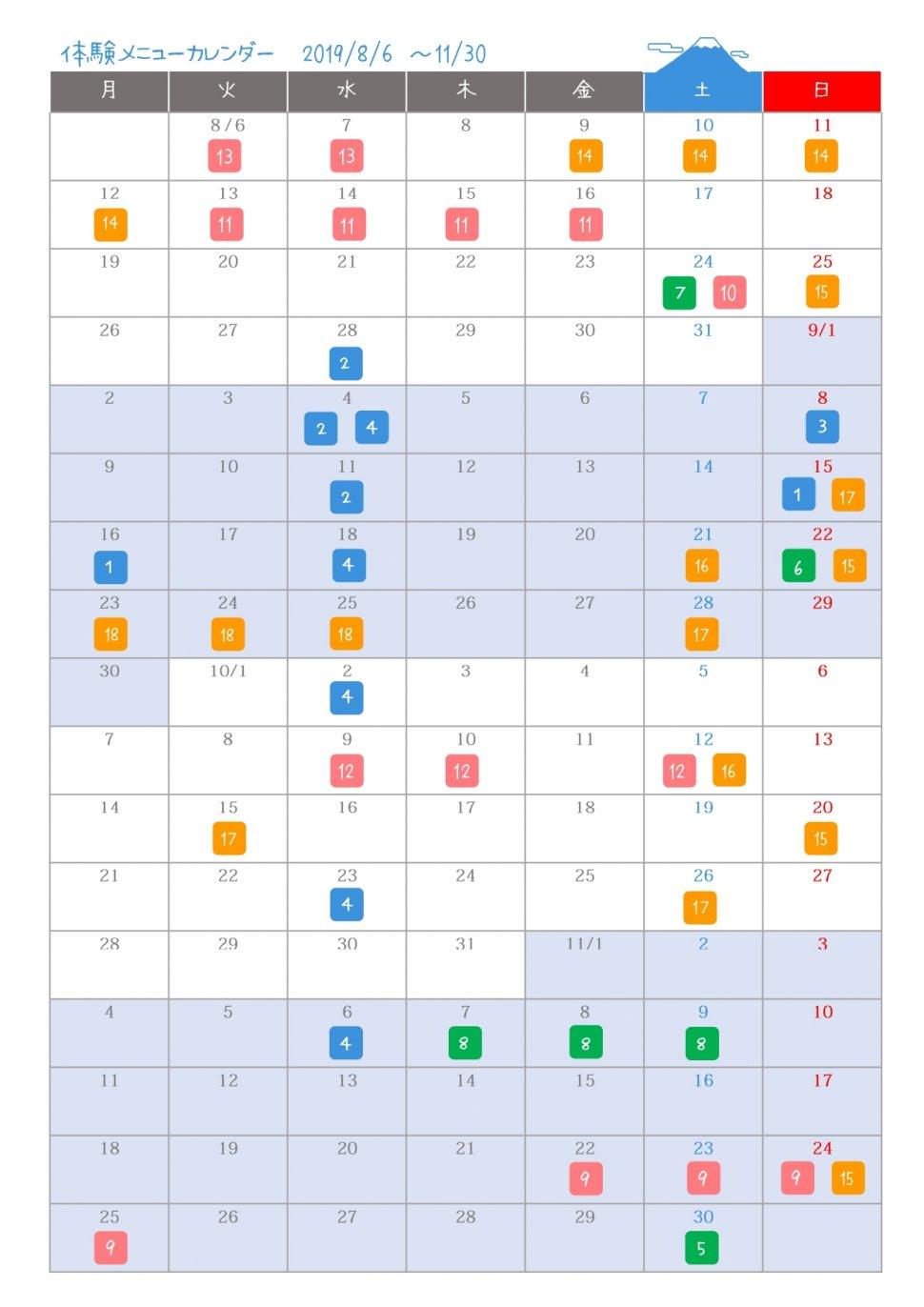 社会貢献活動体験プログラムカレンダー