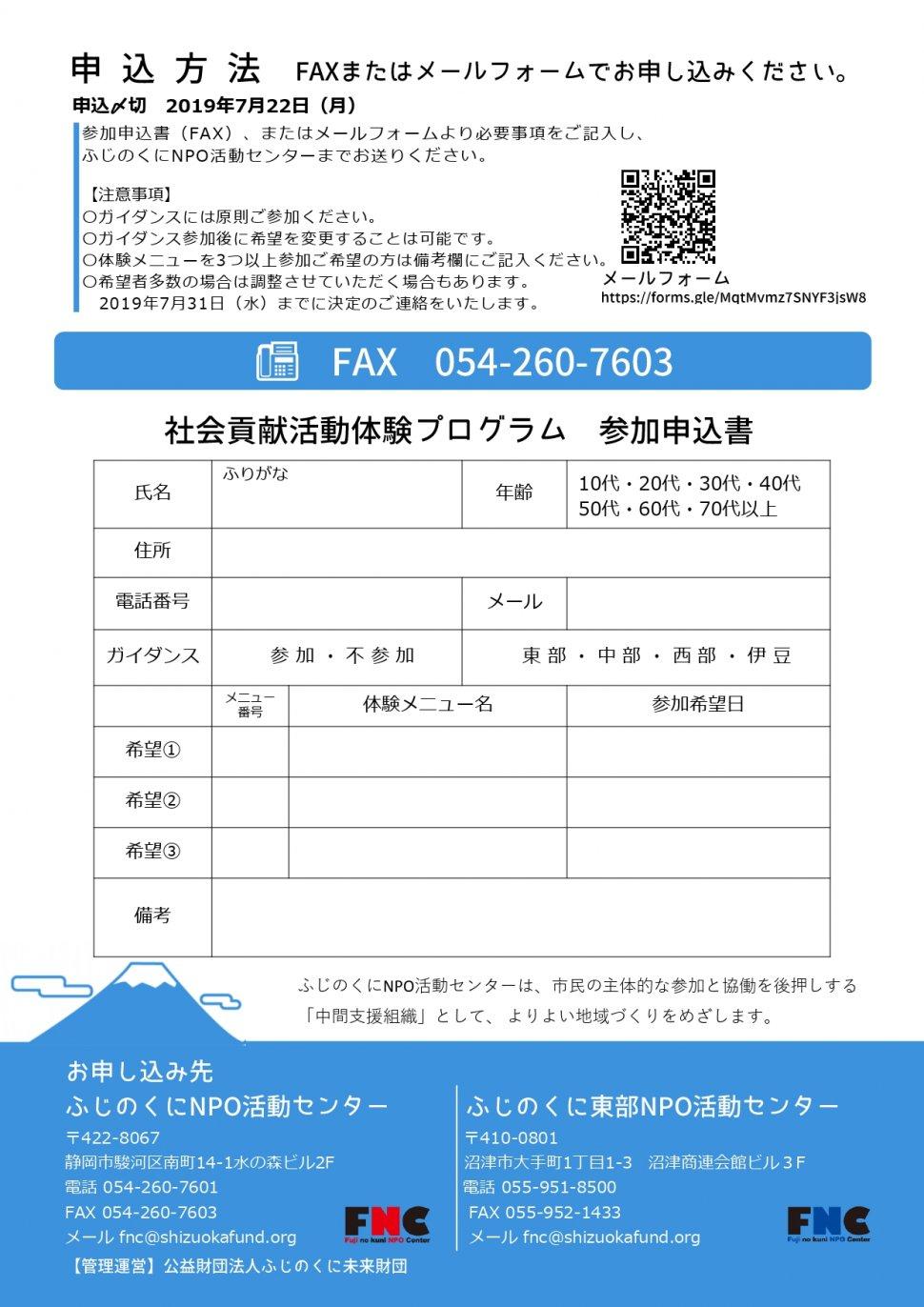 社会貢献活動体験プログラム申込書